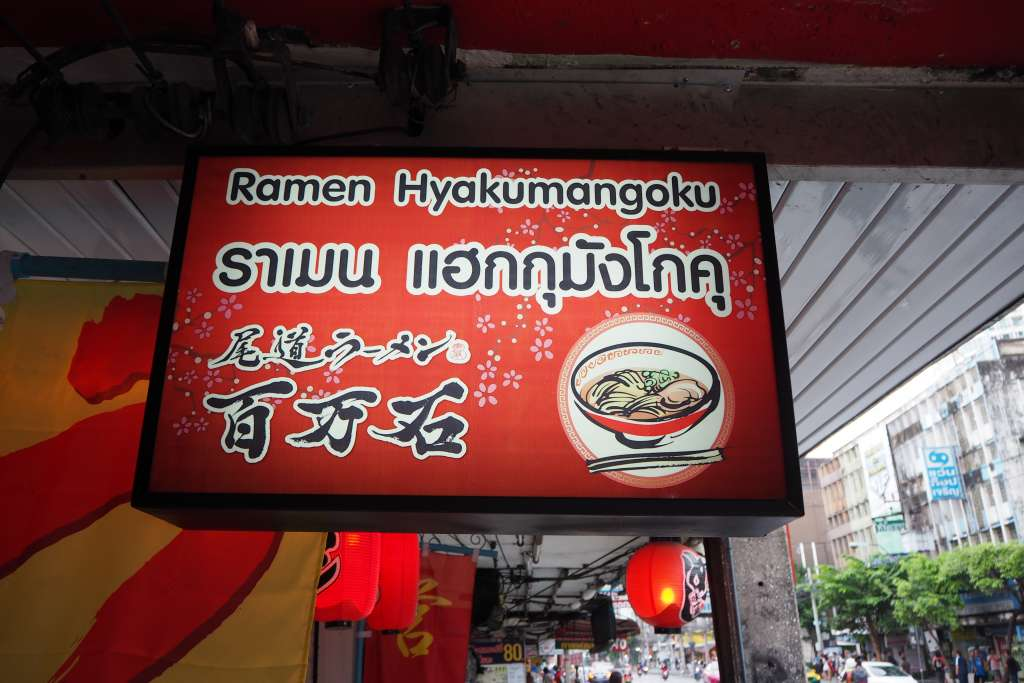 Ramen Hyakumangoku