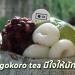 รีวิว magokoro tea มีใจให้มัทฉะ แล้วมีใจให้เราด้วยนะ